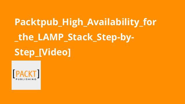 آموزش گام به گام قابلیتHigh Availability برایLAMP Stack